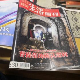 三联生活周刊560