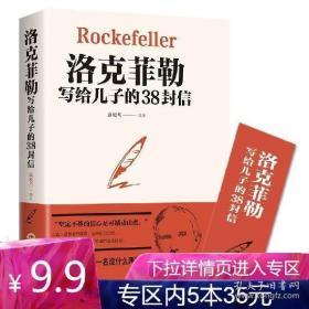 洛克菲勒写给儿子的38封信 书籍畅销书排行榜洛克菲勒 38封信洛克菲勒留给儿子的38封信成功励志人生哲理畅销书