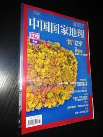 中国国家地理 2020第2期-辽宁专辑下(全新塑封、未拆封)