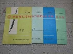 硬笔描红字帖    二/三/四/五单元   4本