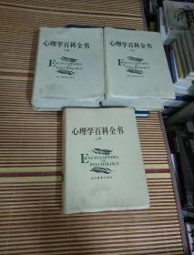 心理学百科全书 浙江教育出版社