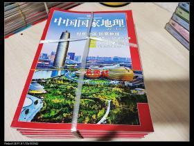 中国国家地理  2011年1/2/3/5/7/9/11/12  共8期 另有2011年8期附刊
