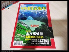 中国国家地理  2009年11期