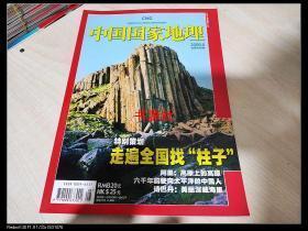 中国国家地理  2009年8期