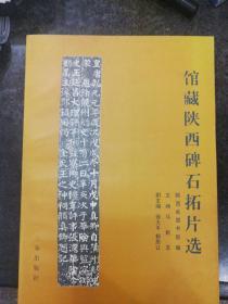 【量少版本】馆藏陕西碑石拓片选