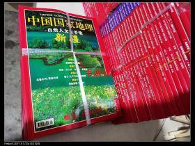 中国国家地理  2002年1-12期  全   其中第6/7/10/12四期有地图   另有专刊一期