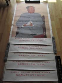 """林彪四个伟大""""伟大的导师 伟大的领袖 伟大的统帅 伟大的舵手 毛主席万岁!万岁!万万岁!"""" 1969年文革宣传画 1969年上海人民美术出版社1版2印 53*77厘米 保真包老!"""