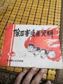 除四害漫画资料(广东版)