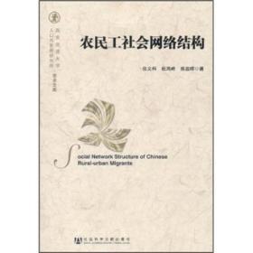 农民工社会网络结构:Social Network Structure of Chinese Rural-urban Migrants