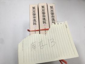 万历云南通志(上中下3册全)