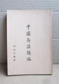 民国版   刘瑞符《中国兵谋类编》厚本