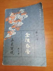 金陵春梦(七)三大战役(大缺本)