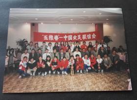 2000年前后体育题材老照片,五粮春中国女足联谊会合影老照片,酒类企业足球老照片