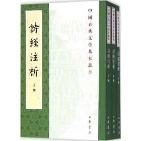 中國古典文學基本叢書:詩經注析(新排本·全3冊)