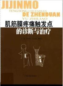 肌筋膜疼痛触发点的诊断与治疗(黄强民) 广西科学技术