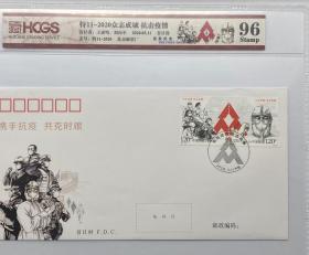 特11-2020年众志成城 抗击疫情 .抗疫邮票首日封.HCGS 96