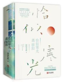 全新正版图书 恰似寒光遇骄阳(上下) 囧囧有妖 青岛出版社 9787555275312 蓝生文化