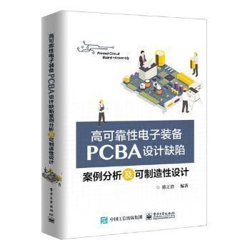 高可靠性电子装备PCBA设计缺陷案例分析及可制造性设计