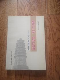 辉煌辽上京 神秘辽祖陵-辽上京与辽祖陵研究文选