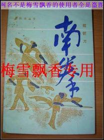 南拳-棍钯刀 曾昭胜 曾庆煌 83年老版武术书 正版原书
