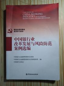 银监会党校教材党员学习读本:中国银行业改革发展与风险防范案例选编