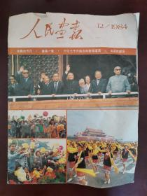 人民画报 1984年第12期