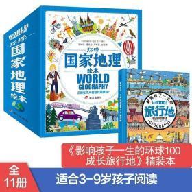 环球国家地理绘本 10册适合孩子的环球国家地理绘本World Geography