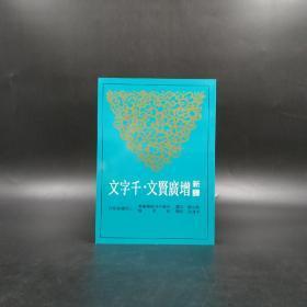 台湾三民版  马自毅 注译;李清筠 校阅  《新译增广贤文‧千字文(二版)》(锁线胶订)