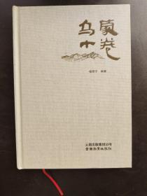 乌蒙十卷(昭通史料)精装