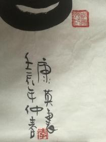 李康英书法作品