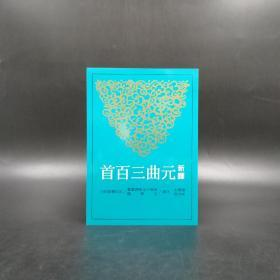 台湾三民版    赖桥本 林玫仪 注译《新译元曲三百首(二版)》(锁线胶订)