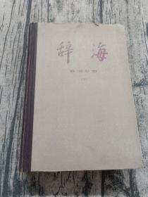 辞海 语词分册(下)