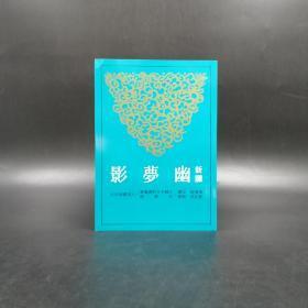 台湾三民版   冯保善 注译;黄志民 校阅《新译幽梦影(二版)》(锁线胶钉)