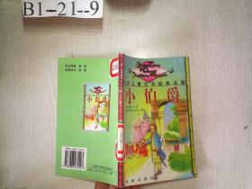 世界儿童文学经典名著:小伯爵