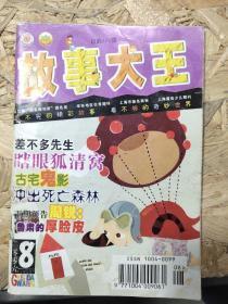 故事大王2006年第八期