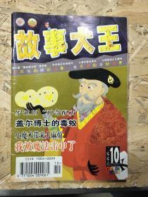 故事大王2006年第十期