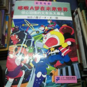 哆啦A梦在未来世界