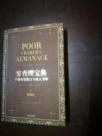 穷查理宝典:芒格智慧箴言与私人书单 1