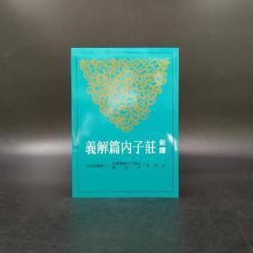 台湾三民版   吴怡《新译庄子内篇解义(二版)》(锁线胶订)