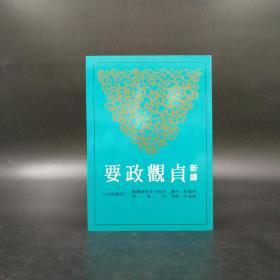 台湾三民版  许道勋 注译;陈满铭 校阅《新译贞观政要(二版)》(锁线胶订)