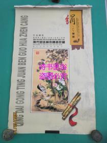 2001年挂历:清代宫廷绢本国画珍藏——作者:郎世宁、谢遂、余省、唐岱、冷枚