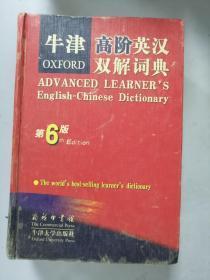 正版!牛津高阶英汉双解词典 (第六版)9787100041577