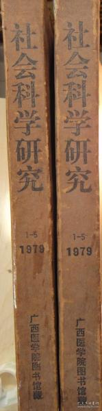 社会科学研究1979年(创刊1-5期)(馆藏书合订本)