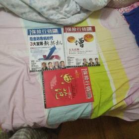 保险行销杂志中文简体版(三本合售)