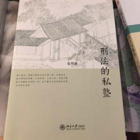 刑法的私塾(张明楷限量签名版)