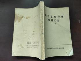 国外家畜育种资料汇编(下册)
