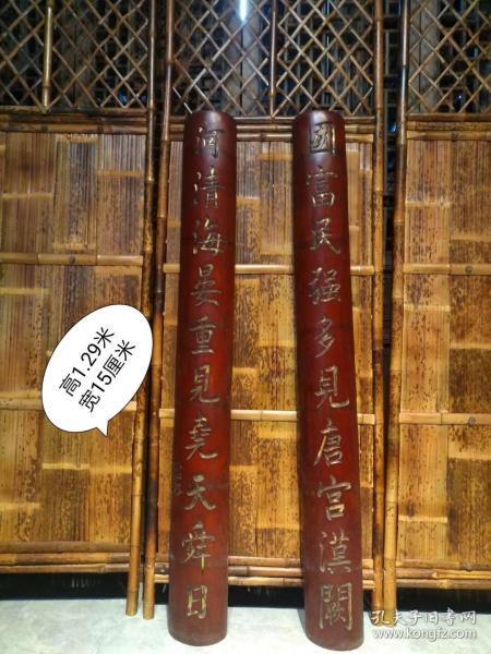 紫竹抱柱对联,完整包老,房间装饰最佳