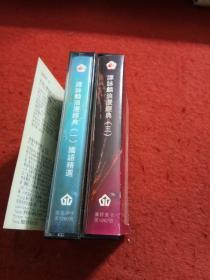 磁带 谭咏麟 浪漫经典 国语精选(一 三两盘合售)