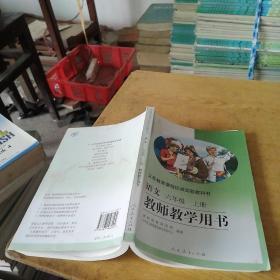 教师教学用书 语文六年级上册