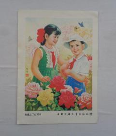 中国少年儿童出版社赠《我戴上了红领巾 》+上海青年报社赠《向上 》   送1986年扇面画片一张     货号:第31书架—E层